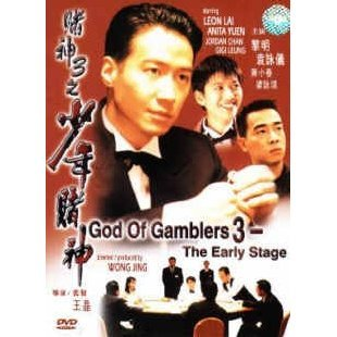 God Of Gamblers III : The Early Stage