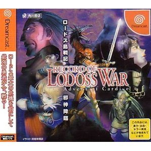 Record of Lodoss War: The Advent of Cardice