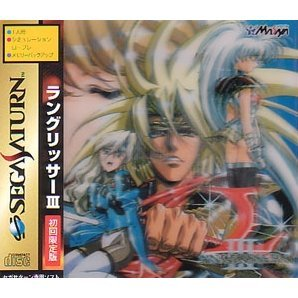 Langrisser III [Limited Edition]