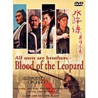 All Men Are Brothers - Blood of The Leopard