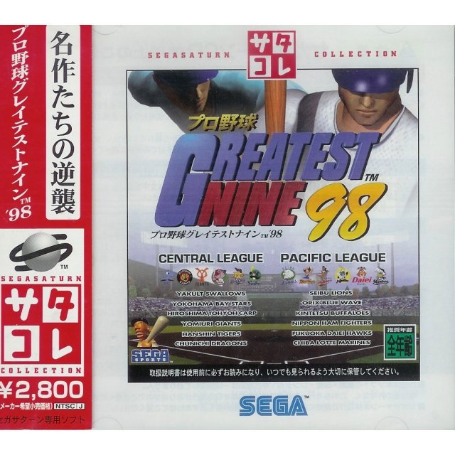Pro Yakyuu: Greatest Nine '98 (Saturn Collection)