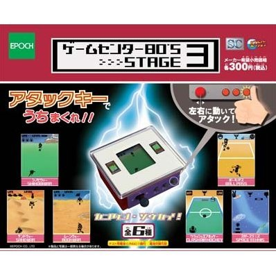 Game Center 80s Stage 3 - Mini LCD Game Gashapon