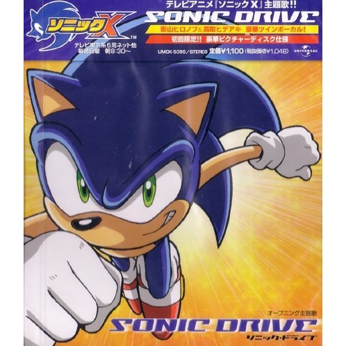 Sonic Drive - Theme Song