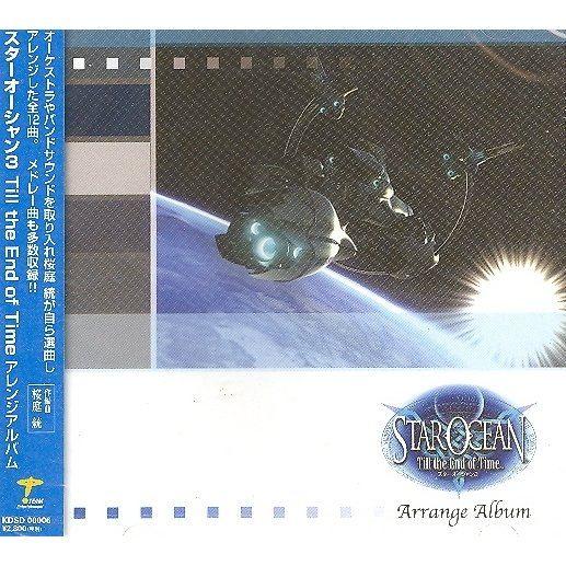 Star Ocean: Till the End of Time Arrange Album