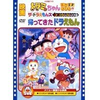 Doraemon The Movie - Mini Dora SOS!!!