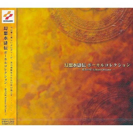 Genso Suikoden Vocal Collection ~Distant Stars Echoes of Love~
