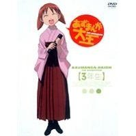Azumanga Daioh Vol.3 [Limited Edition]