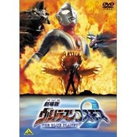 Ultraman Cosmos 2 - The Blue Planet