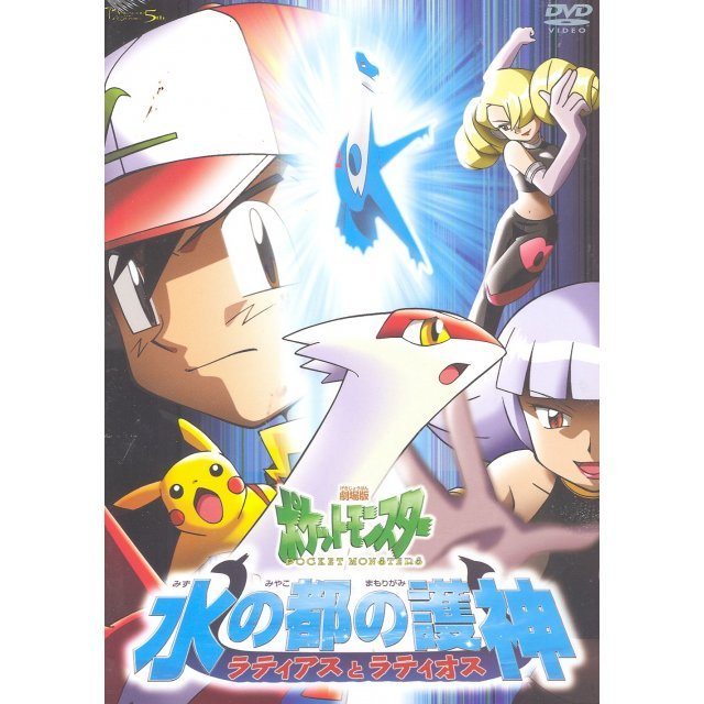 Pokemon Theatrical Feature - Mizu no Miyako no Goshin Ratiasu to Ratiosu