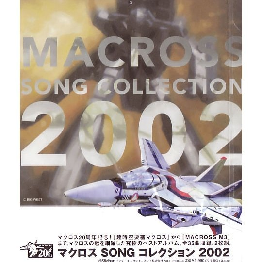 Macross - Song Collection 2002