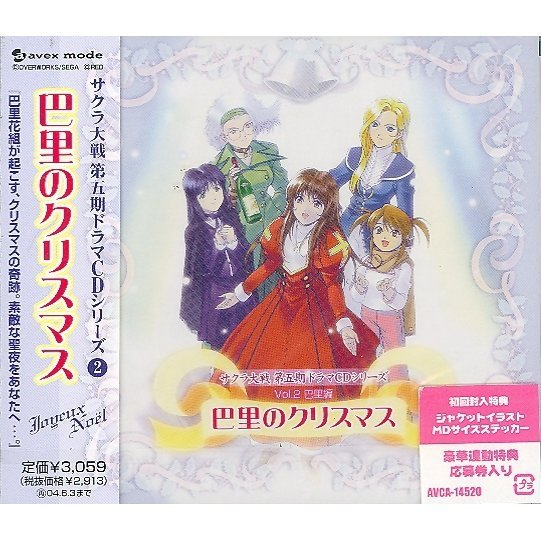 Sakura Wars 5th Drama CD Series Vol.2 Christmas in Paris