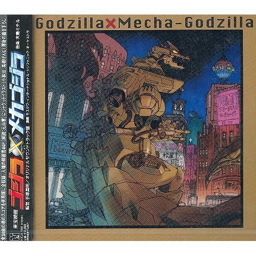 Godzila Vs Mecha-Godzila Original Soundtrack
