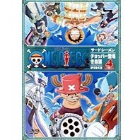 One Piece Third Season Chopper toujou Fuyujima hen piece.4
