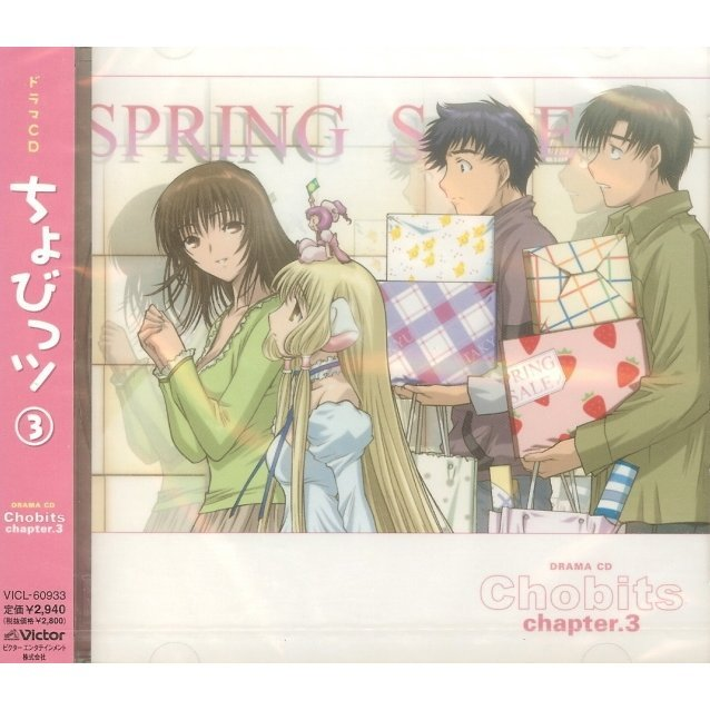 Chobits Chapter.3