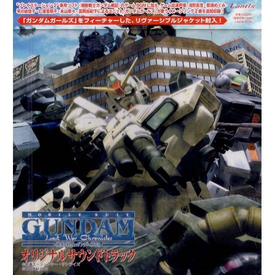 Mobile Suit Gundam Senki - Original Soundtrack