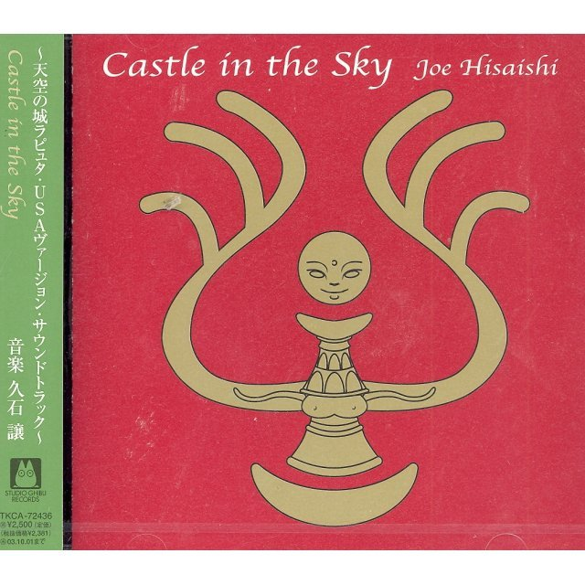Laputa - Castle In The Sky