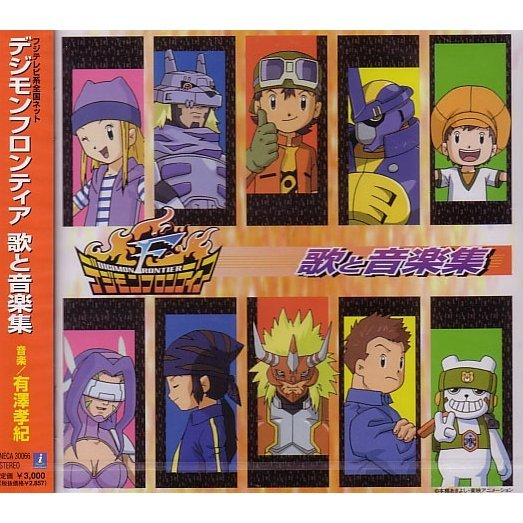 Digimon Frontier: Songs and Music