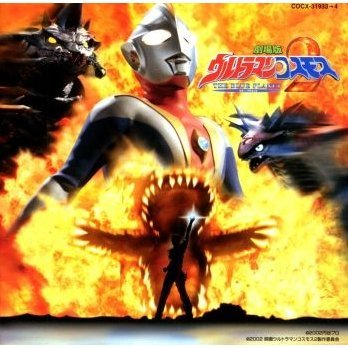 Ultraman Cosmos 2 - The Blue Planet - New Century Ultraman - Original Soundtrack