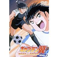 Captain Tsubasa Road to Dream Goal.6