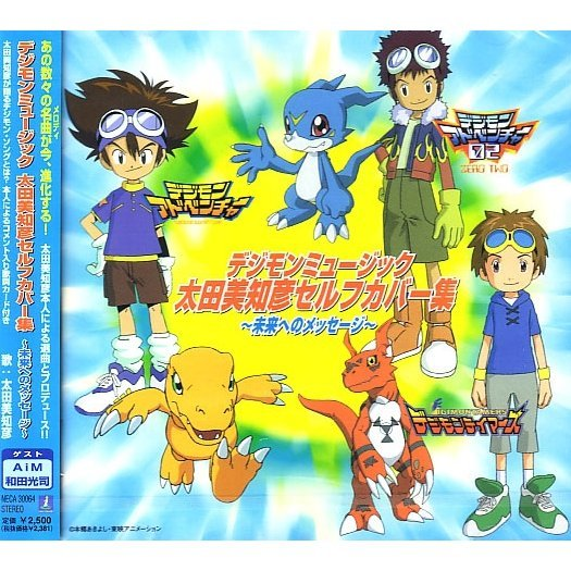 Digimon Music Michihiko Ohta Selfcover Collection