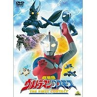 Ultraman Cosmos - The First Contact