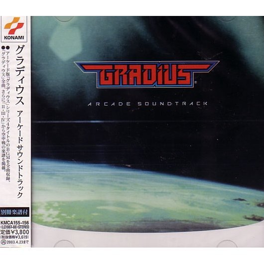 Gradius Arcade Soundtrack