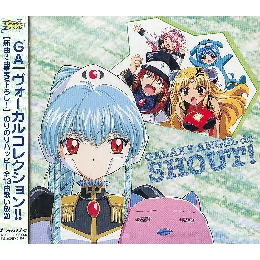 Galaxy Angel Vocal Album - de Shout!