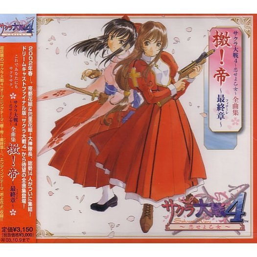 Sakura Taisen 4 ~Maidens, Fall in Love~ Complete Music Collection