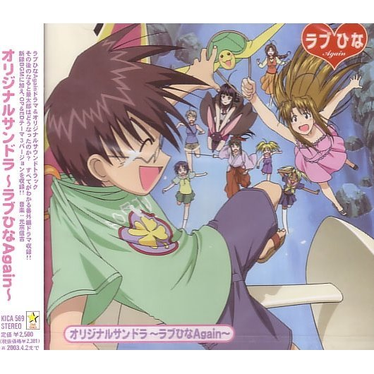 Love Hina Again - Original Drama Soundtrack