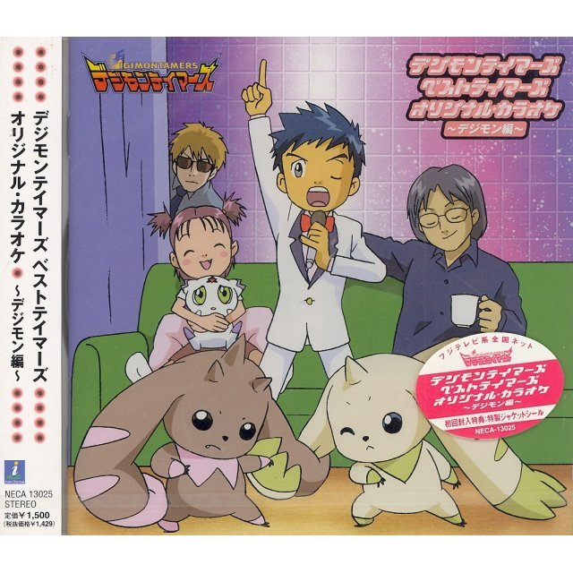 Digimon Tamers Best Tamers: Original Karaoke Digimon-Hen