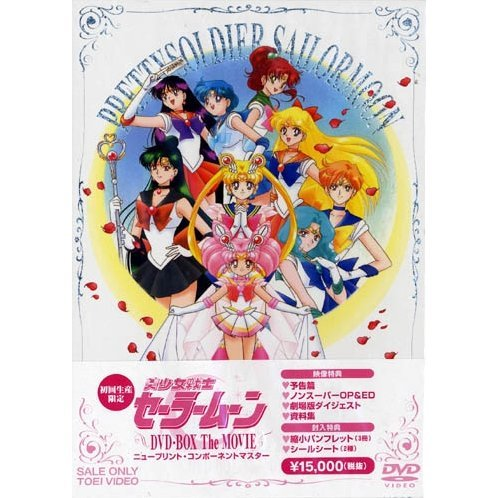 Sailor Moon The Movie DVD Box [Limited Edition]