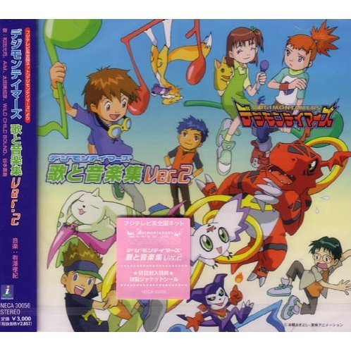 Digimon Tamers: Song & Music Collection Ver.2