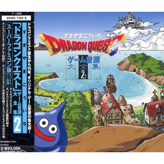 Dragon Quest - Game Music Compilation Stage.2