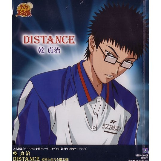 Distance - Prince Of Tennis On The Radio Theme In April 2004 [Limited Edition]