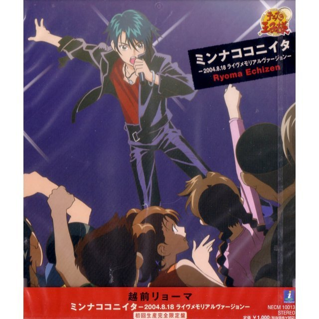 Prince of Tennins: Minna Kokoni Ita - Unplugged Version [Limited Edition]