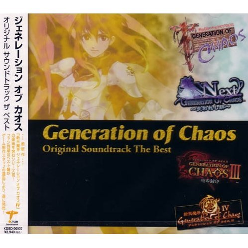 Generation of Chaos Original Soundtrack The Best