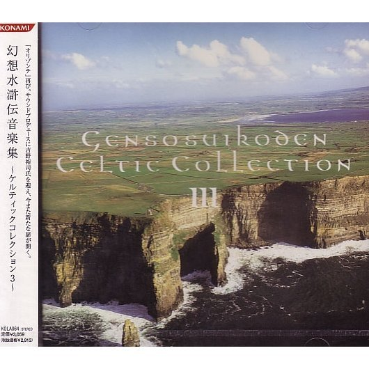 Genso Suikoden Celtic Collection III