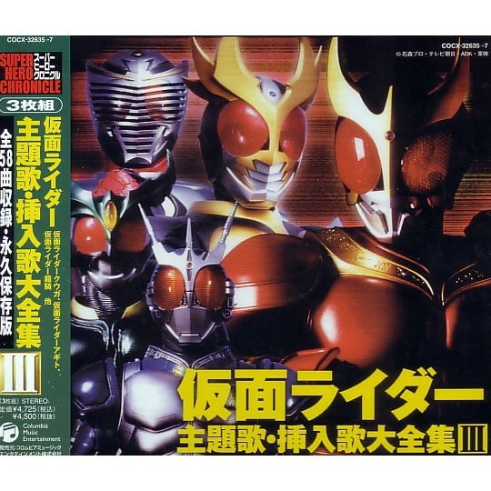 Kamen Rider - Theme Song Collection III