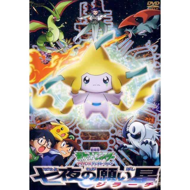 Pocket Monster Advance Generation: Nanayo no Negai Hoshi Jiraachi