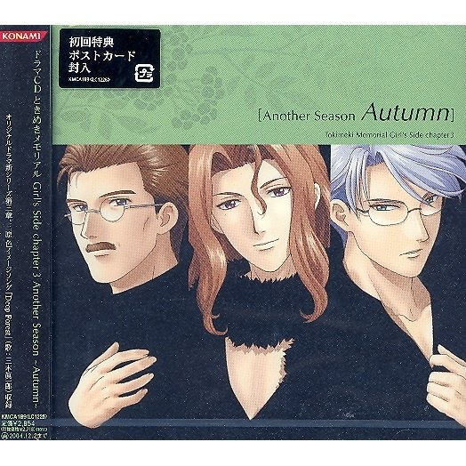 Tokimeki Memorial Girl's Side Chapter 3 Another Season - Autumn