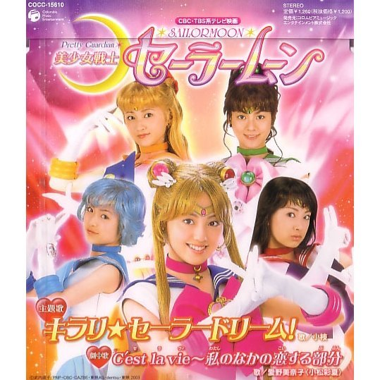 Bishojo Senshi Sailor Moon Shudaika [Theme Song]: Kirari Sailor Dream!