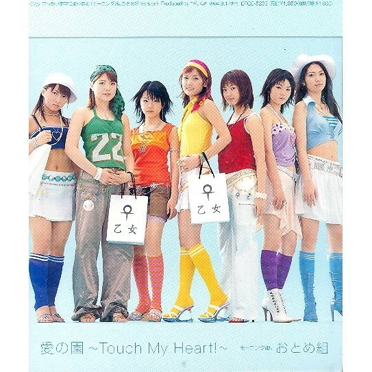 J-Pop - Ai no Sono - Touch My ...