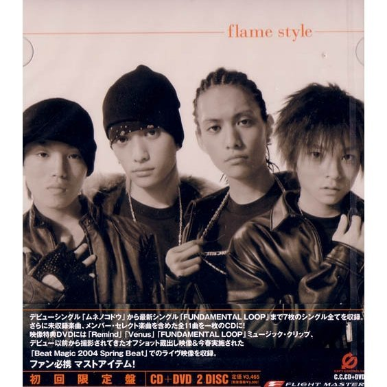 Flame Style [CD+DVD] [Limited Edition]
