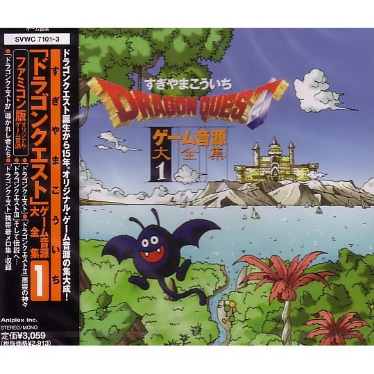Dragon Quest: Game Music Daizenshu