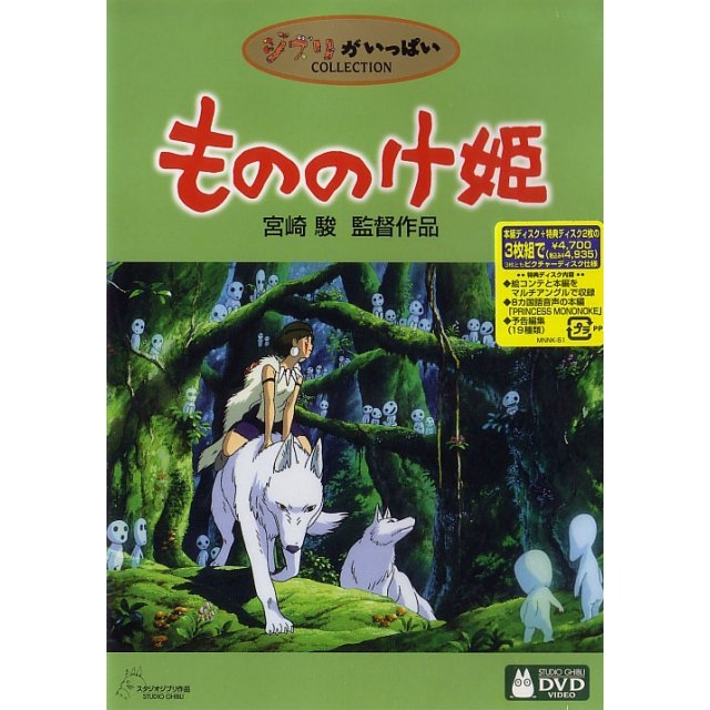 Princess Mononoke (3-disc set)