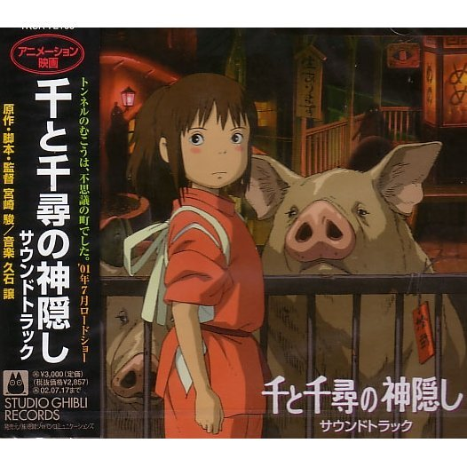 Spirited Away Double Light Switch Cover