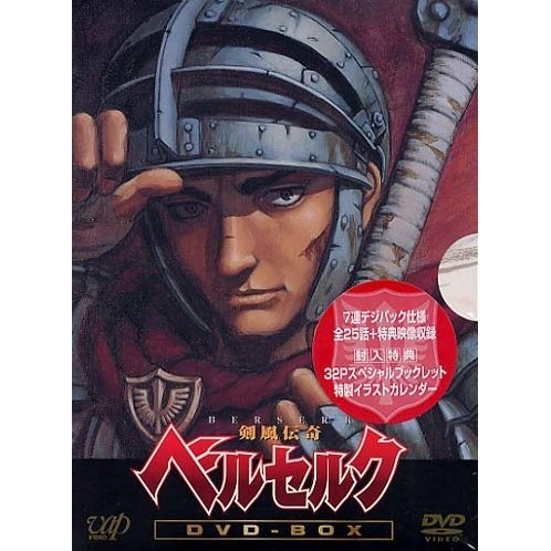 Berserk DVD Box