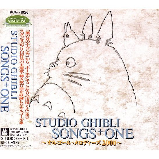Studio Ghibli Songs - Music Box Melodies 2000