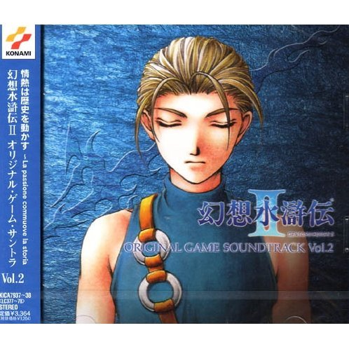 Genso Suikoden II Original Game Soundtrack Vol. 2
