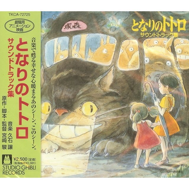 Tonari No Totoro Original Soundtrack
